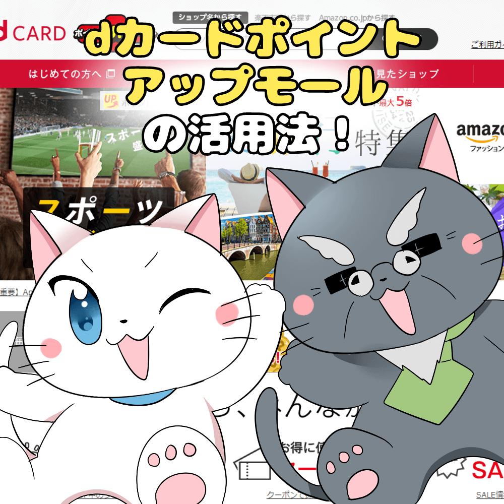 イラスト文字で 「dカードポイントアップモールの活用法!」 と記載し、背景にdカードポイントアップモールのキャプチャ画像と白猫、博士の絵