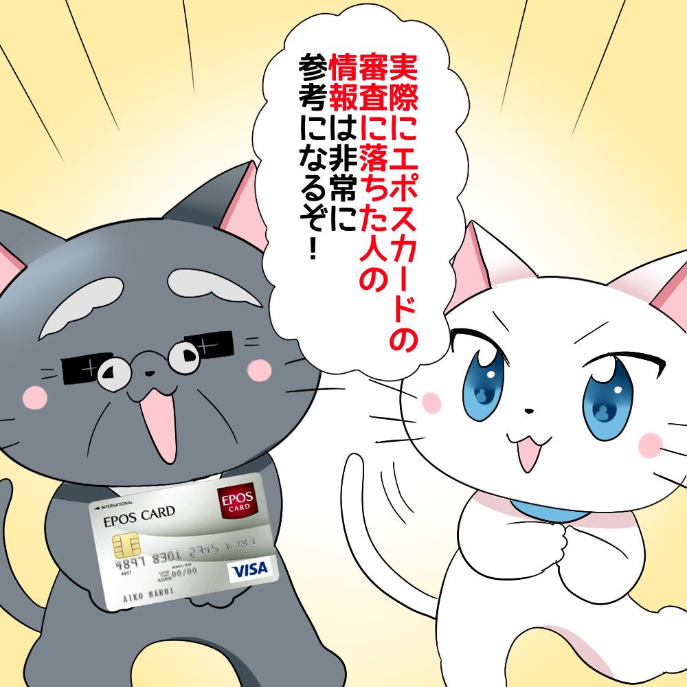博士が白猫に 『実際にエポスカードの審査に落ちた人の情報は非常に参考になるぞ!』 と言っているシーン(背景にエポスカード)