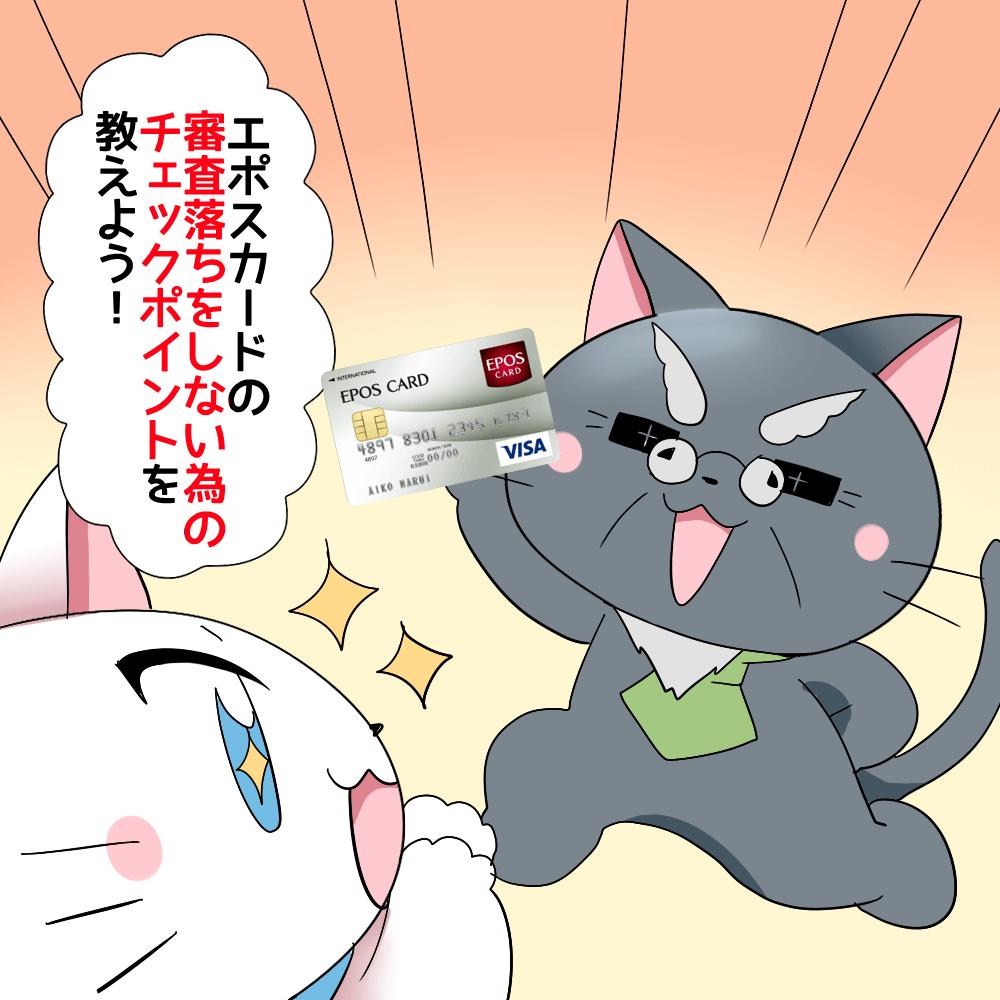 博士が白猫に 『エポスカードの審査落ちをしない為のチェックポイントを教えよう!』 と言っているシーン(背景にエポスカード)
