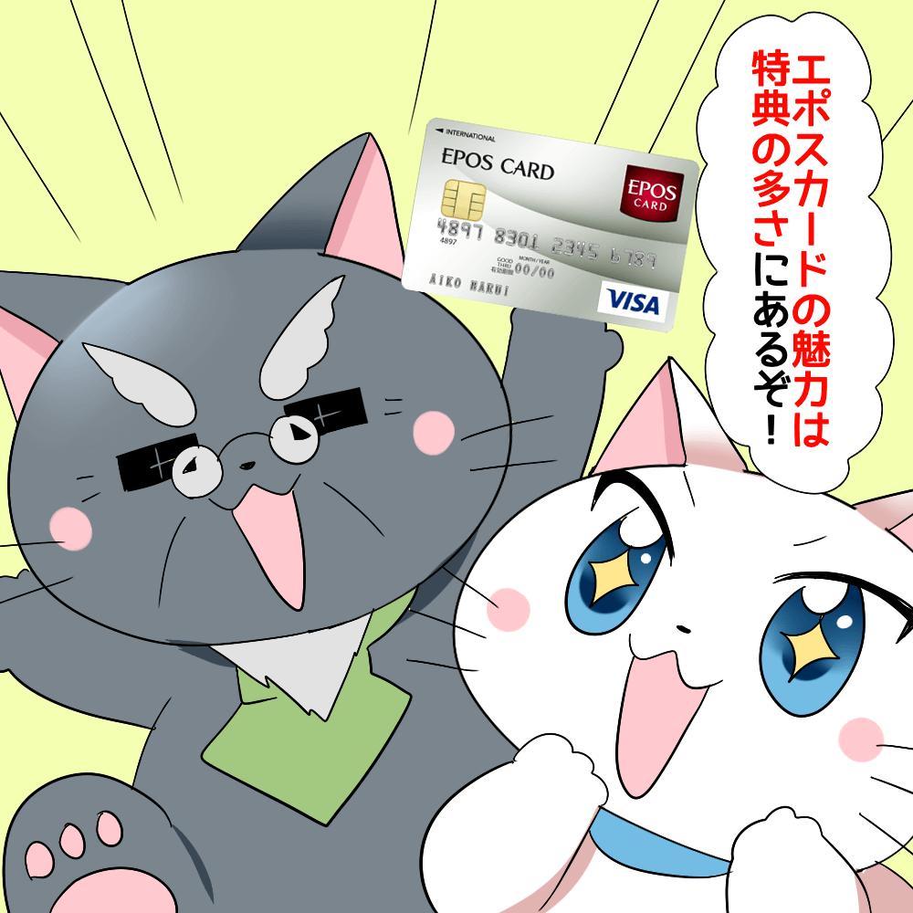 エポスカードを持った博士が白猫に 『エポスカードの魅力は特典の多さにあるぞ!』 と言っているシーン