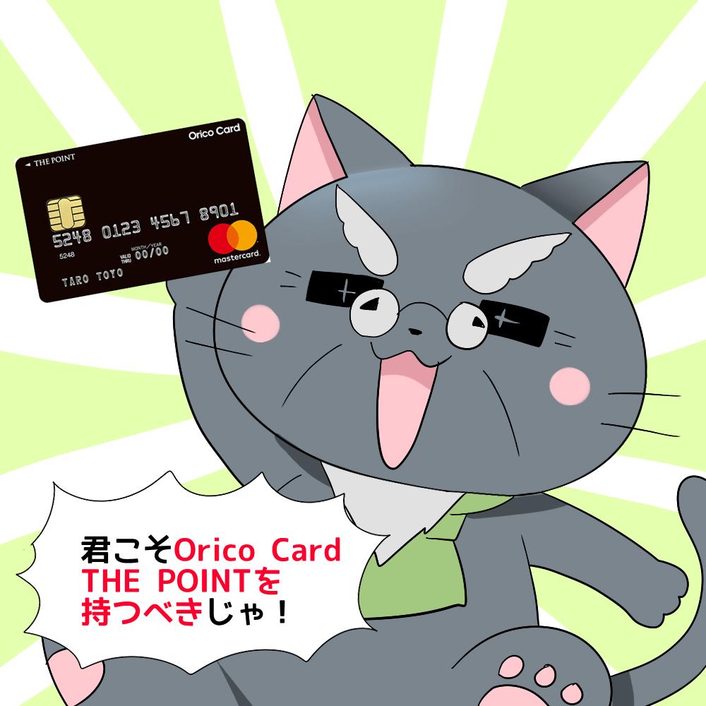 博士がOrico Card THE POINTを持ちながら 『君こそOrico Card THE POINTを持つべきじゃ!』 と言っているシーン(セリフは横の方が良いかもしれません)