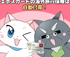 イラスト文字で 『エポスカードの海外旅行保険は自動付帯!』と記載し、 下にエポスカードを持った白猫と博士がいるイラスト