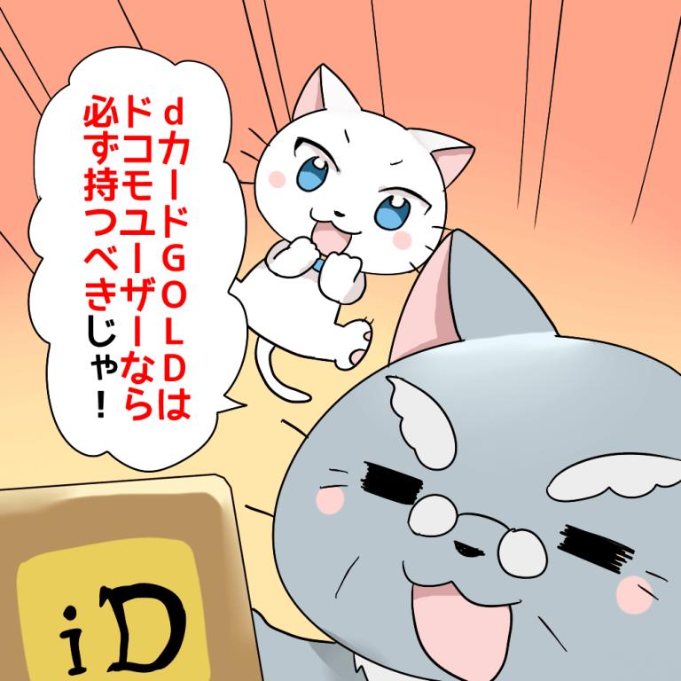博士が白猫に「dカードゴールドはドコモユーザーこそ必ず持つべきじゃ!」と言っているイラスト