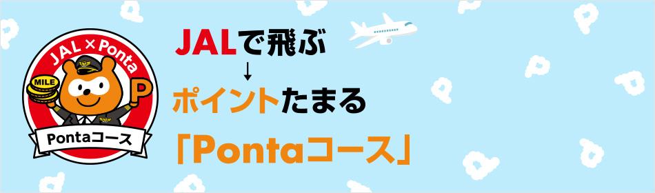 Pontaコース JAL