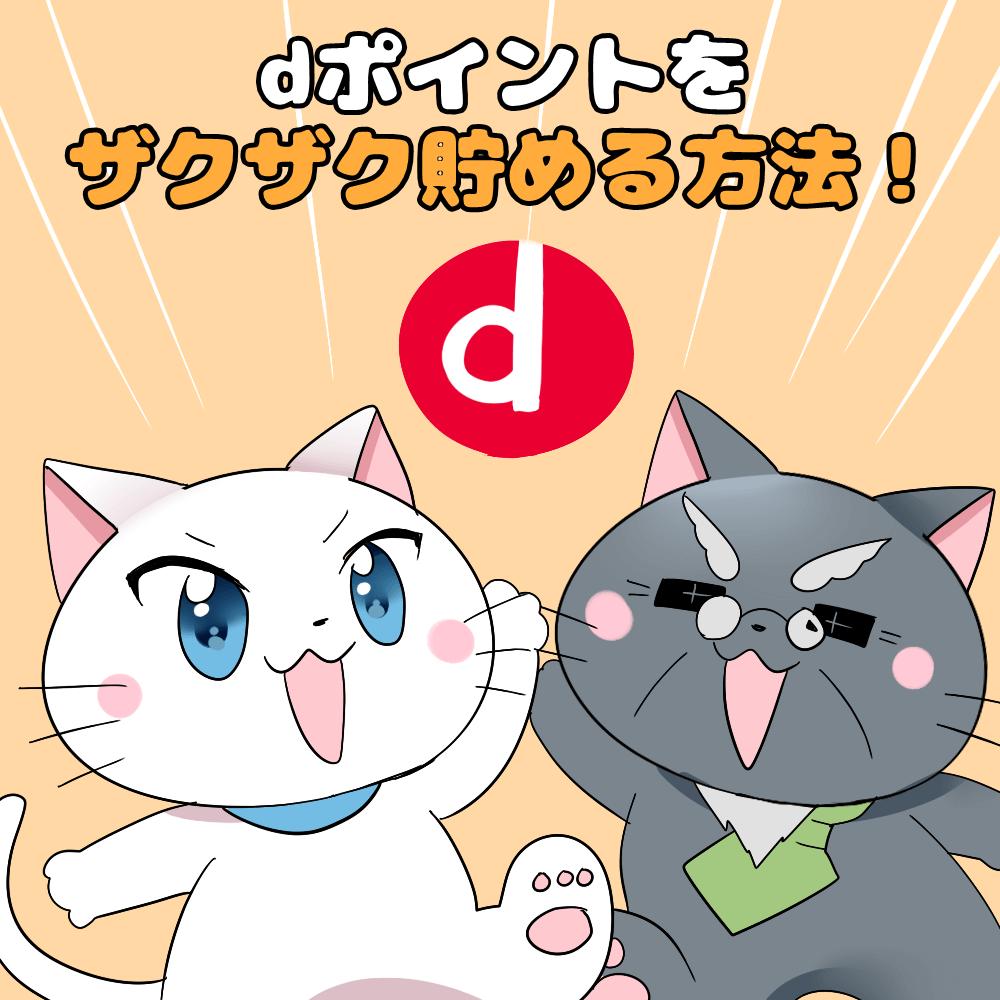 イラスト文字で 「dポイントをザクザク貯める方法!」 と記載し、下に白猫と博士がいるイラスト(背景にdポイントのイラスト)