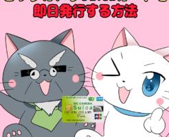 イラスト文字で 『ビックカメラSuicaカードを即日発行する方法』と記載し、 下にビックカメラSuicaカードを持った白猫と博士がいるイラスト