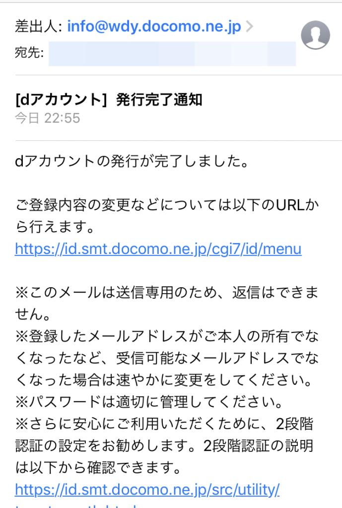 dアカウントの登録完了メール