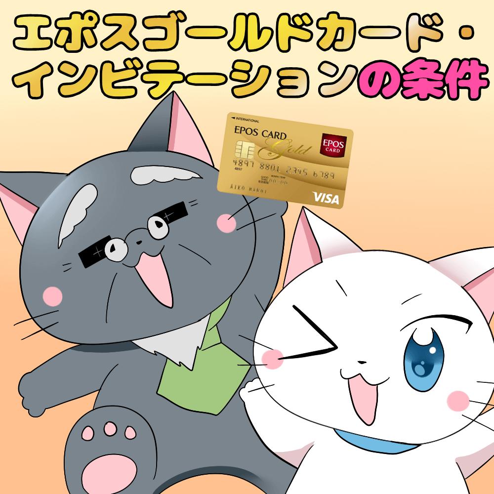 イラスト文字で 『エポスゴールドカード・インビテーションの条件』 と記載し、エポスゴールドカードを持った白猫と博士がいるイラスト