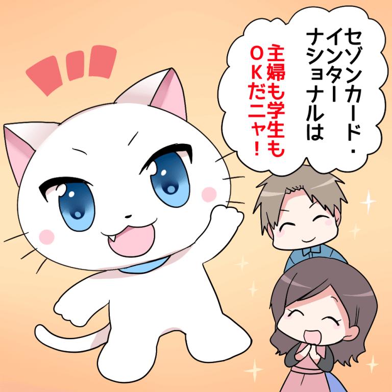 白猫が「セゾンカード・インターナショナルは主婦も学生もOKだニャ!」と言っているイラスト