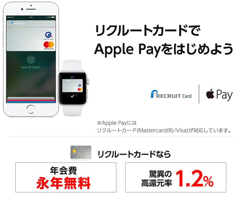 ApplePay リクルートカード