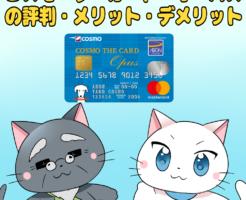 イラスト文字で 『コスモ・ザ・カード・オーパスの評判・メリット・デメリット』 と記載し、下に白猫と博士がいるイラスト(背景にコスモ・ザ・カード・オーパス)