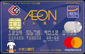 イオンカード(G.Gマーク)