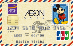イオンカード(WAON一体型) ディズニーデザイン