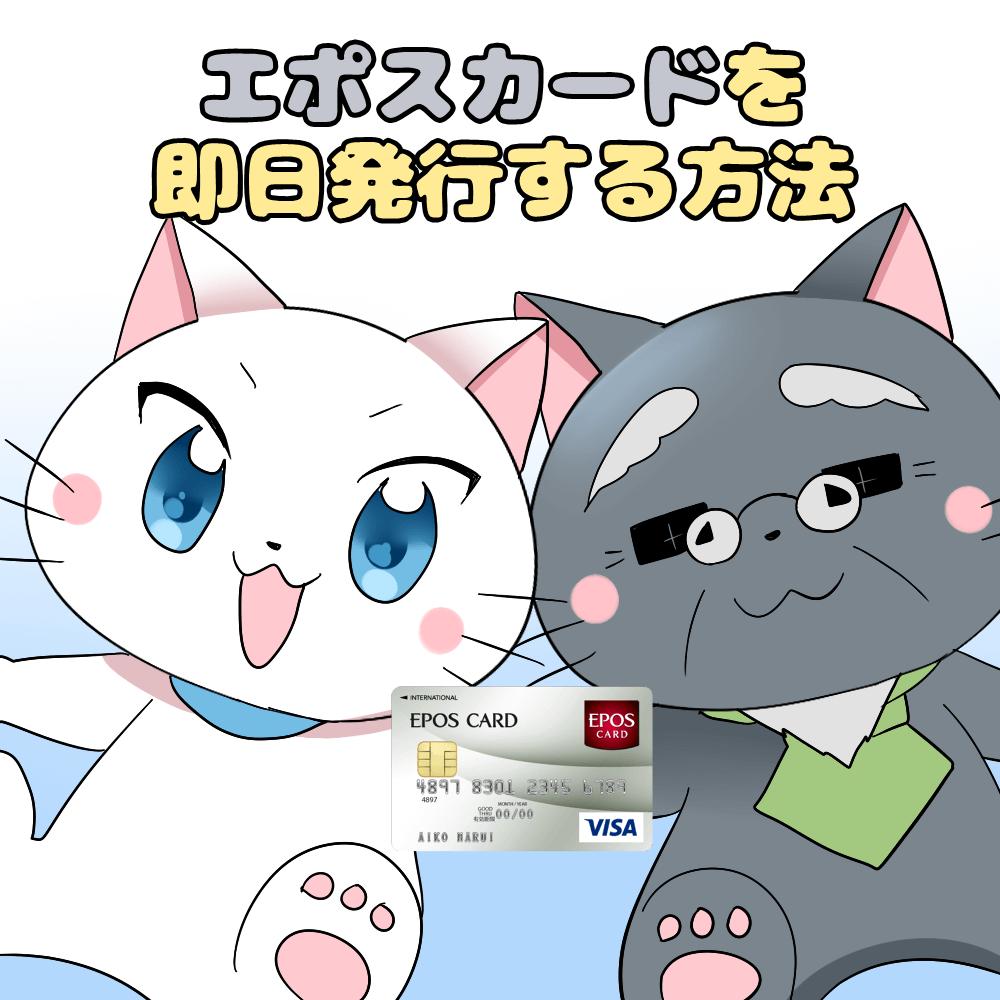 イラスト文字で 『エポスカードを即日発行する方法』 と記載し、下にエポスカードを持った白猫と博士がいるイラスト