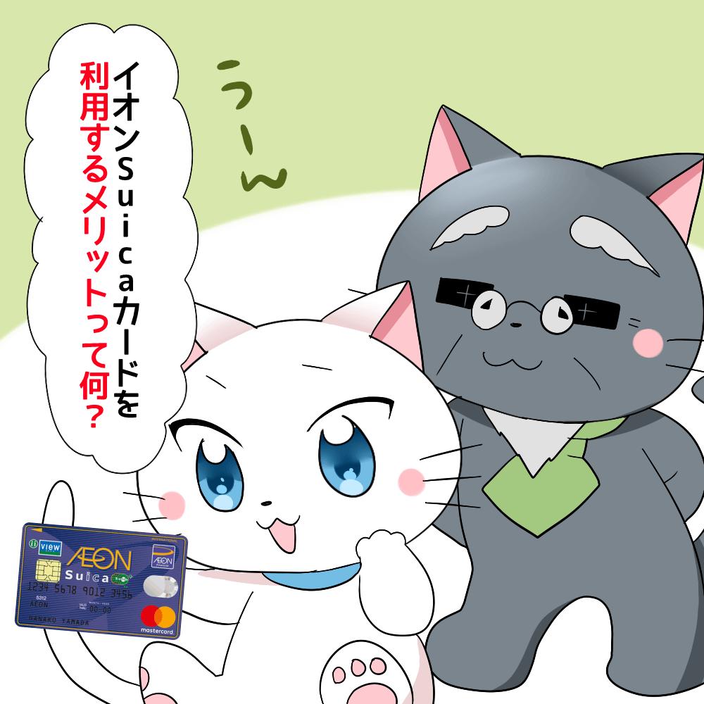 イラスト文字で 『イオンSuicaカードの評判・メリット・デメリット』 と記載し、下にイオンSuicaカードを持った白猫と博士がいるイラスト