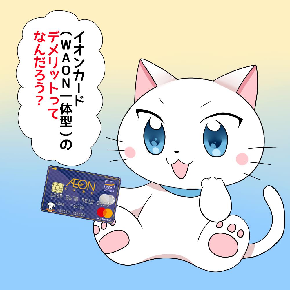 白猫がイオンカード(WAON一体型)を持ちながら 『イオンカード(WAON一体型)のデメリットってなんだろう?』 と考えているシーン