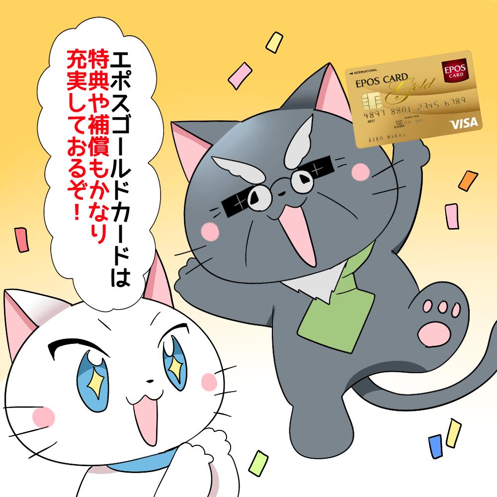 博士が白猫に 『エポスゴールドカードは特典や補償もかなり充実しておるぞ!』 とエポスゴールドカードを持ちながら言っているシーン