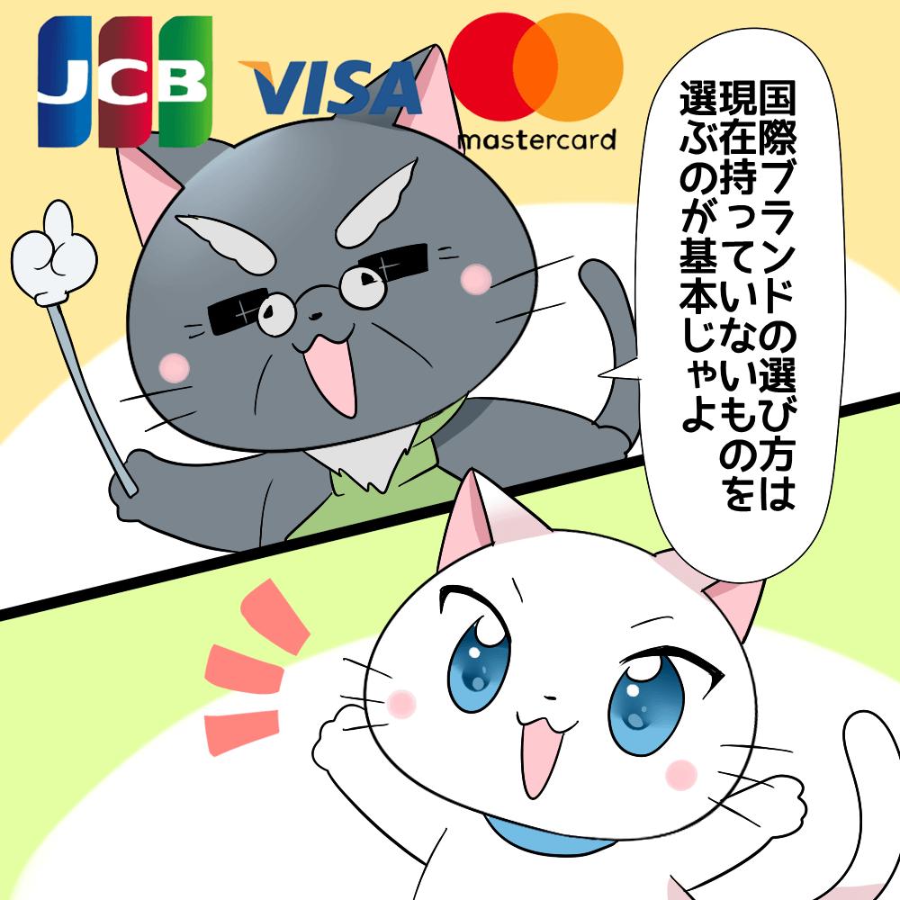 イラストロゴで JCB・VISA・MasterCardがあり、 博士が『国際ブランドの選び方は現在持っていないものを選ぶのが基本じゃよ。』 と白猫に言っているシーン