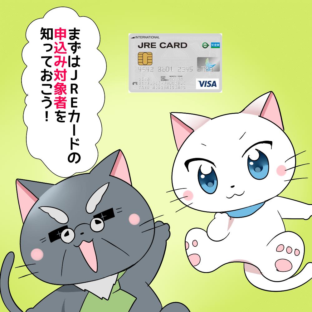 博士がJREカードを持ちながら 『まずはJREカードの申込み対象者を知っておこう!』 と白猫に言っているイラスト