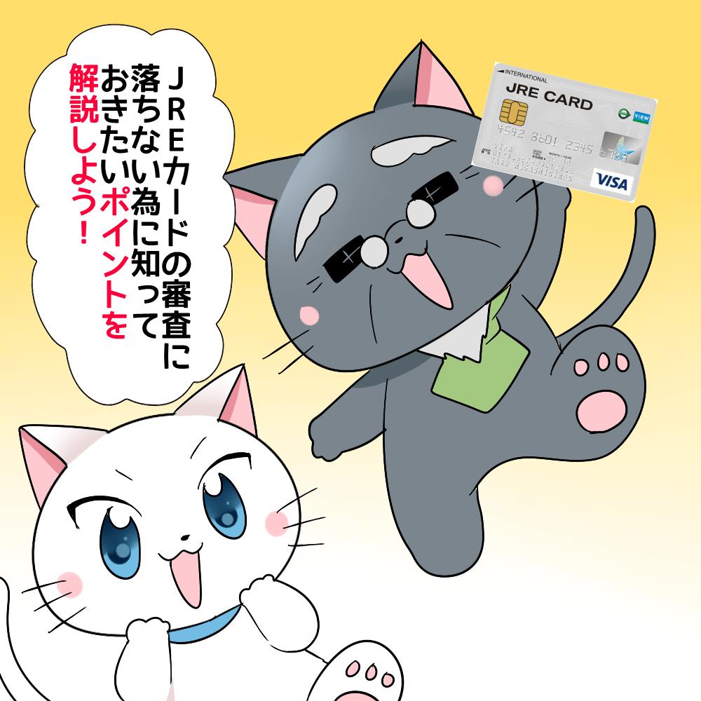 博士がJREカードを持ちながら白猫に 『JREカードの審査に落ちない為に知っておきたいポイントを解説しよう!』 と言っているイラスト