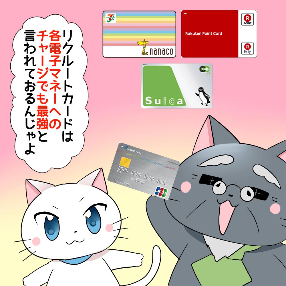 博士がリクルートカードを持ちながら白猫に 『リクルートカードは各電子マネーへのチャージでも最強と言われておるんじゃよ。』 と言っているシーン(背景にnanacoカード、Suica、Edyカード)
