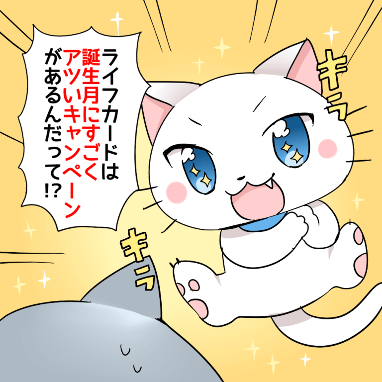 白猫が博士に『ライフカードは誕生月にすごくアツいキャンペーンがあるんだって!?』と言っているイラスト