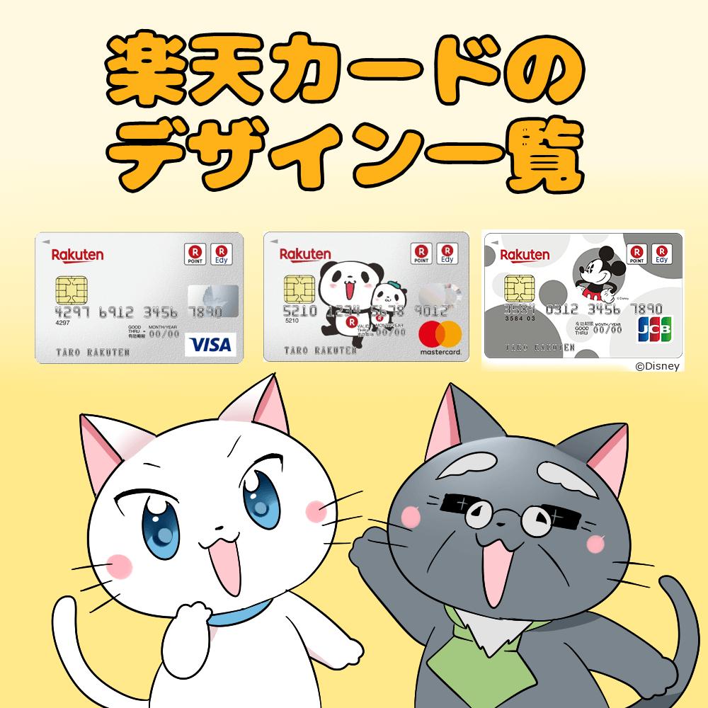 背景に通常の楽天カードとパンダバージョン・ディズニーバジョン3枚があり、 『楽天カードのデザイン一覧』とイラスト文字で記載 下に白猫と博士がいるイラスト