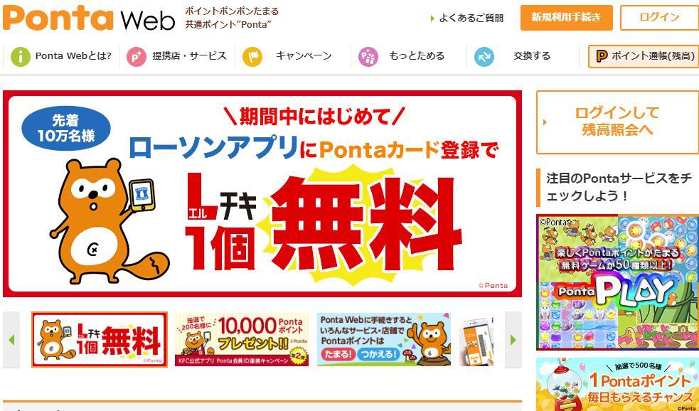 Ponta Web