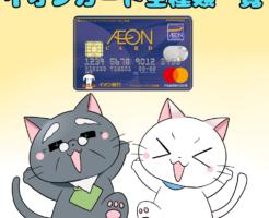 イラスト文字で 『イオンカード全種類一覧』と記載し、 下に白猫と博士がいるイラスト(イオンカードの画像も1枚)