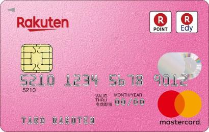 楽天カードは主婦でも発行可能!専業主婦で収入がなくても問題ナシ!