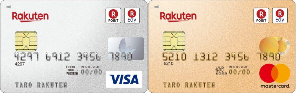 楽天カードと楽天ゴールドカードの比較