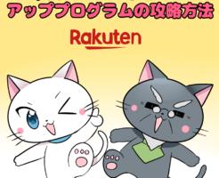 イラスト文字で 『楽天スーパーポイントアッププログラムの攻略方法』 と記載し、下に博士と白猫と楽天入り場のロゴがあるイラスト