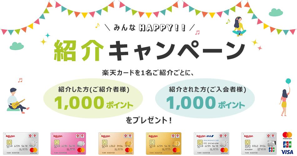 楽天カード 紹介キャンペーン