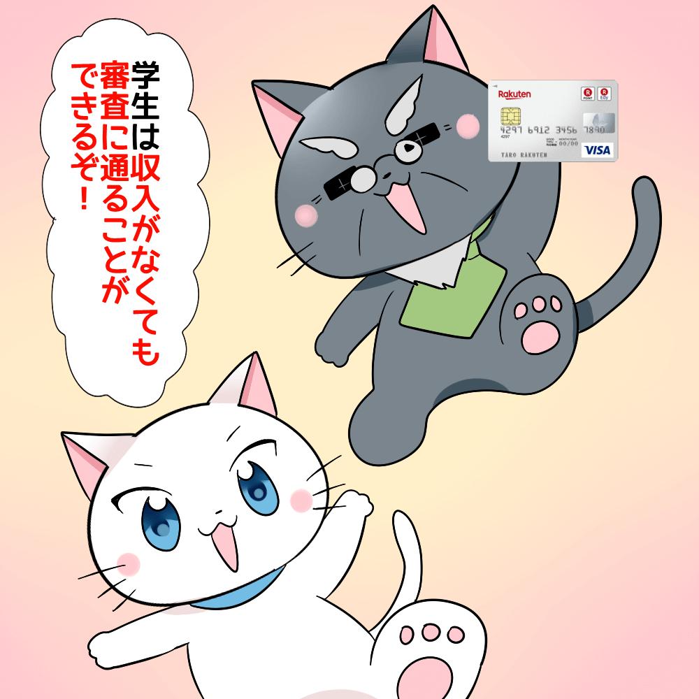 博士が白猫に楽天カードを持ちながら 『学生は収入がなくても審査に通ることができるぞ!』 と言っているイラスト