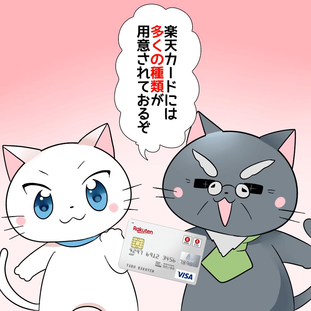 博士が楽天カードを持ちながら白猫に 『楽天カードには多くの種類が用意されておるぞ。』 と言っているイラスト