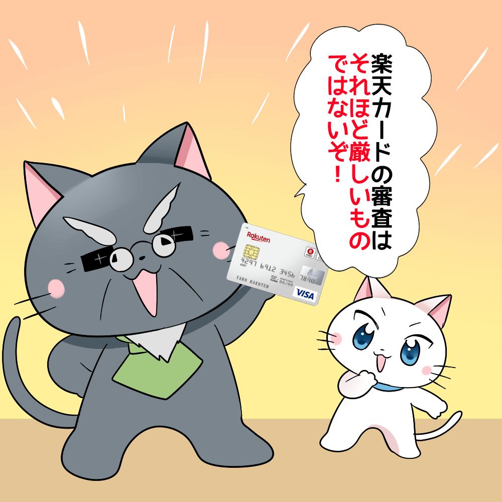 博士が楽天カードを持ちながら白猫に 『楽天カードの審査はそれほど厳しいものではないぞ!』 と言っているイラスト