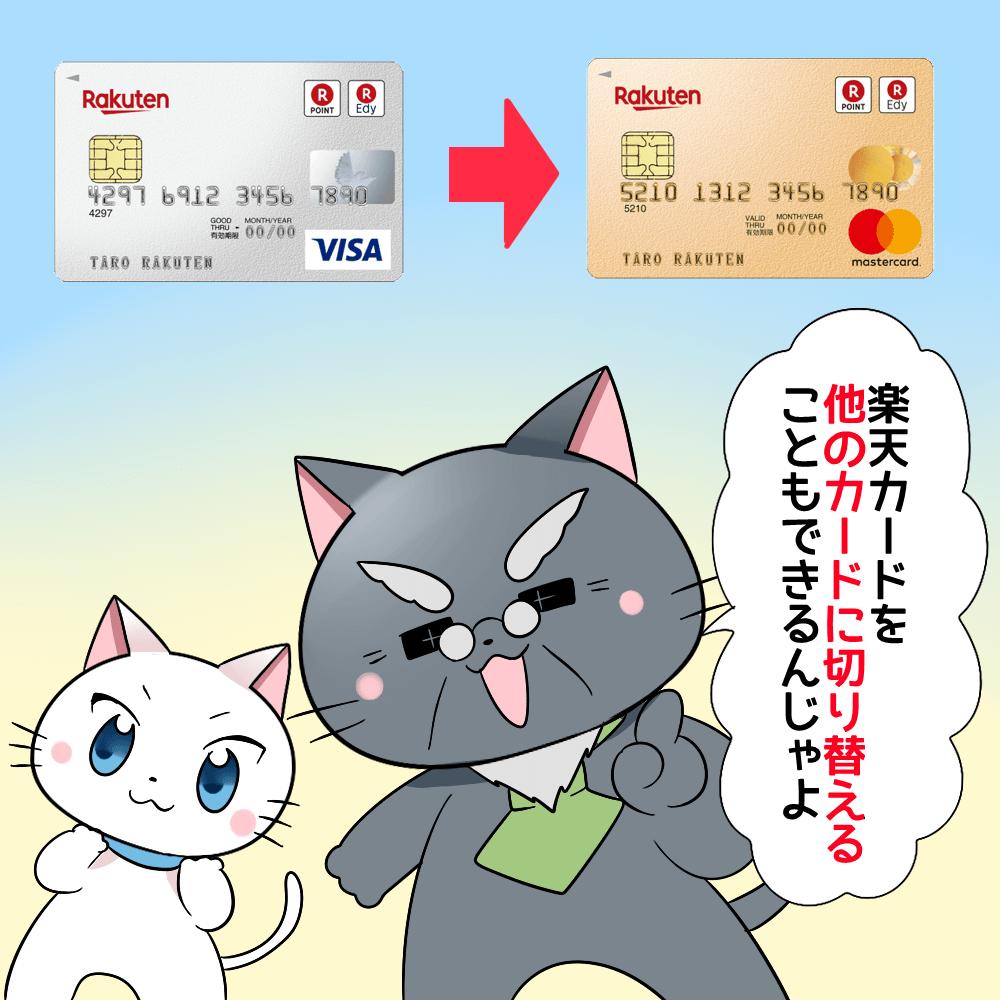 楽天カードの画像の横に⇒マークで右に楽天ゴールドカードの画像があり 下に博士が白猫に『楽天カードを他のカードに切り替えることもできるんじゃよ。』 と言っているイラスト