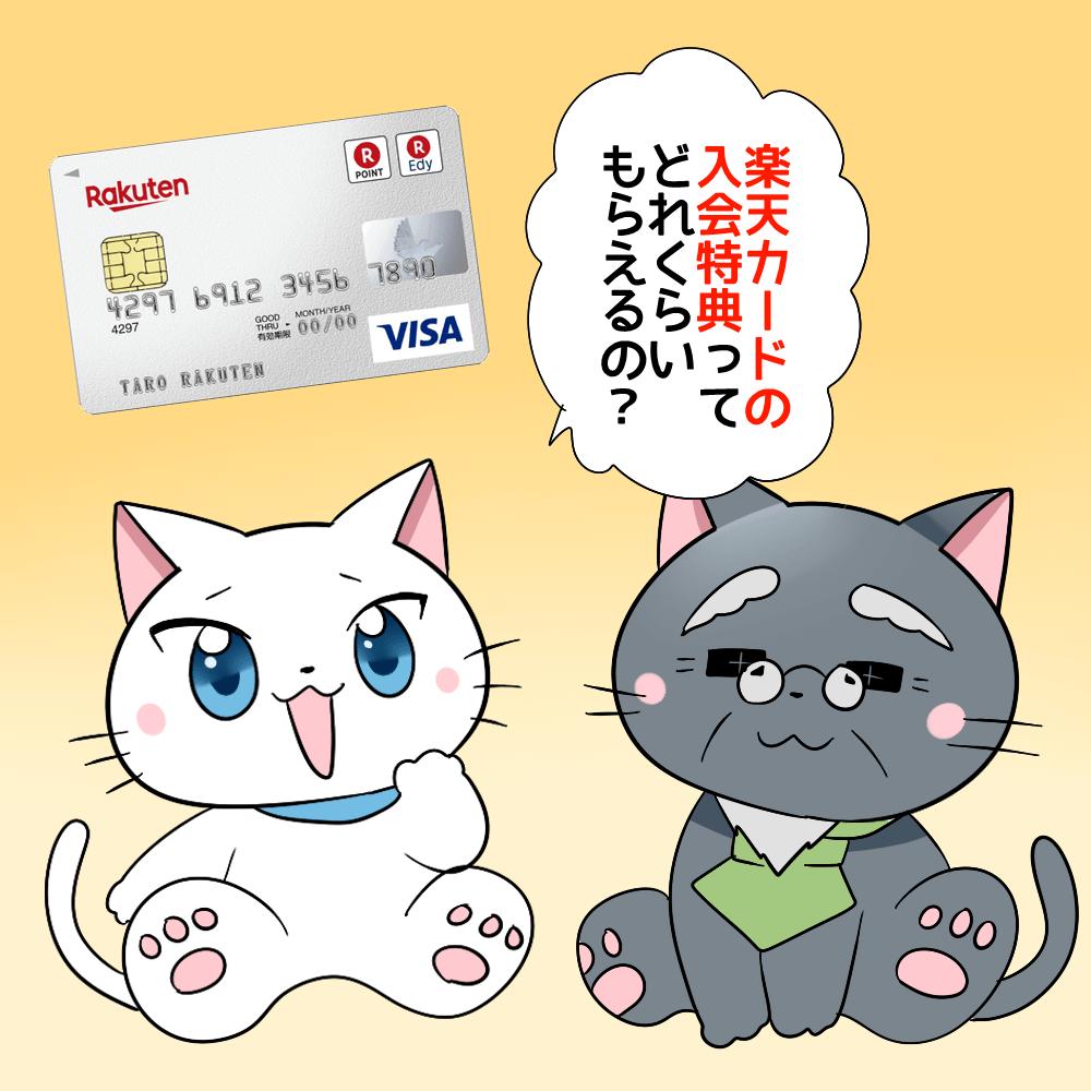 白猫が博士に 『楽天カードの入会特典ってどれくらいもらえるの?』 と聞いているイラスト(背景に楽天カード)