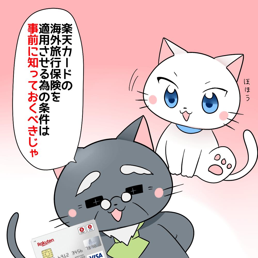 白猫が楽天カードを持ちながら博士に 『楽天カードの海外旅行保険を適用させる為の条件は事前に知っておくべきじゃ。』 と言っているイラスト