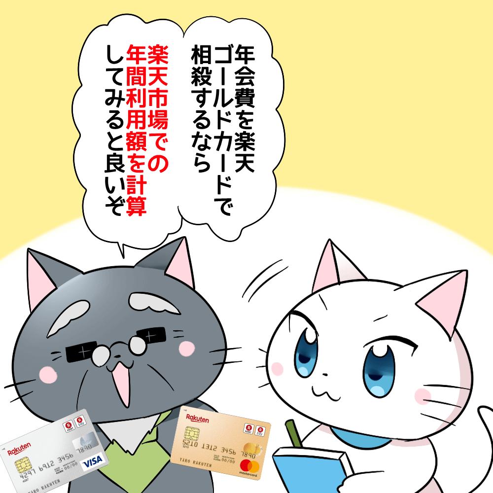 博士が楽天カードと楽天ゴールドカードを持ちながら 『年会費を楽天ゴールドカードで相殺するなら楽天市場での年間利用額を計算してみると良いぞ。』 と白猫に言っているイラスト