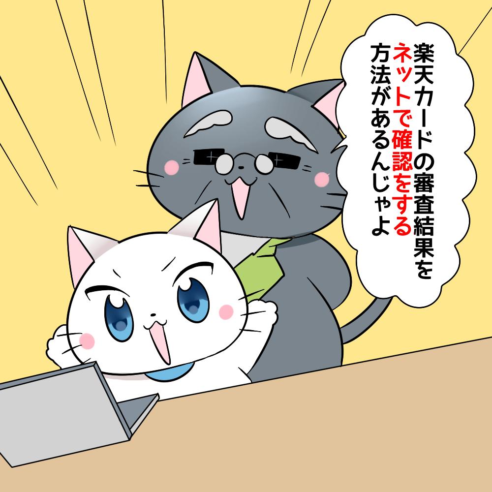 博士が白猫に 『楽天カードの審査結果をネットで確認をする方法があるんじゃよ。』 と言っているイラスト