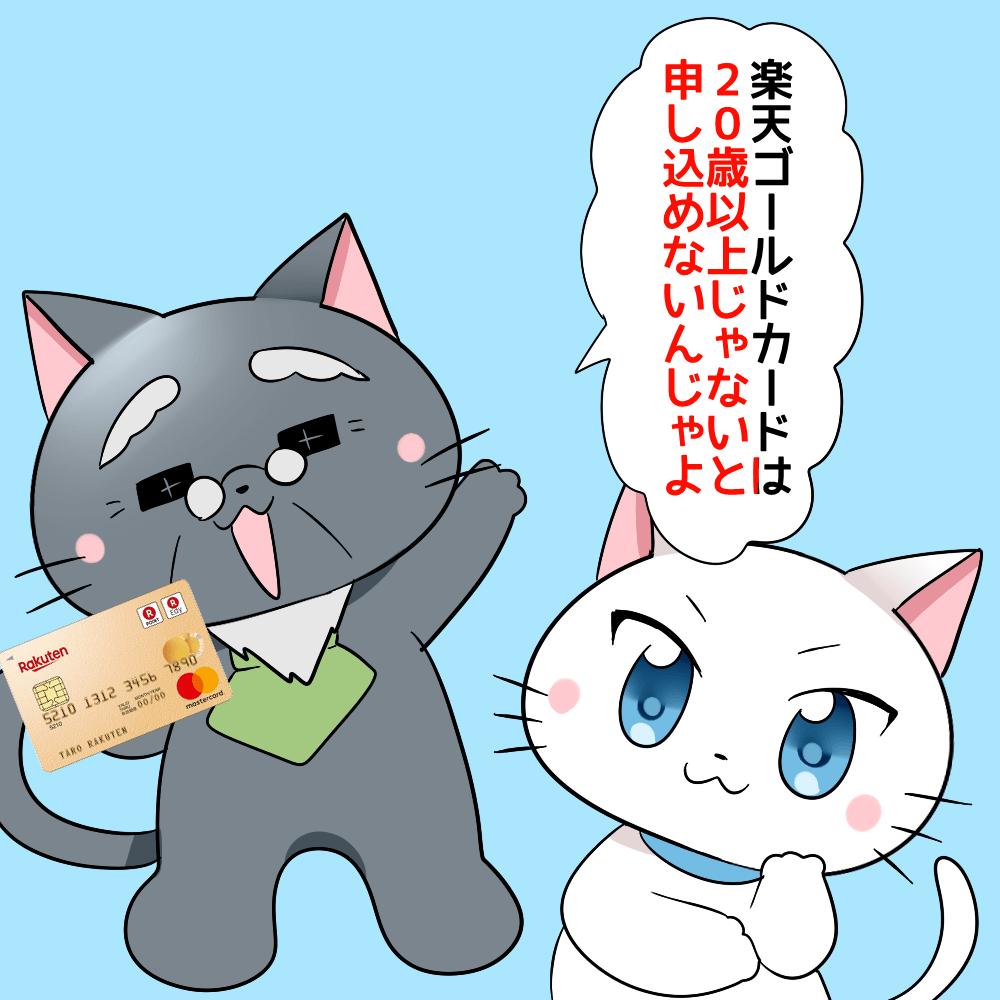 博士が楽天ゴールドカードを持ちながら白猫に 『楽天ゴールドカードは20歳以上じゃないと申し込めないんじゃよ。』 と言っているイラスト