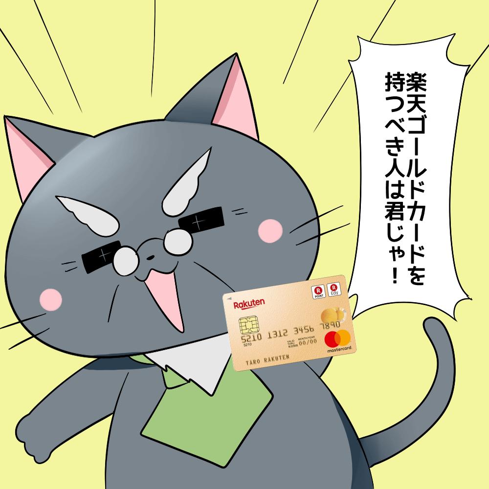 博士が楽天ゴールドカードを持ちながら 『楽天ゴールドカードを持つべき人は君じゃ!』 と言っているイラスト