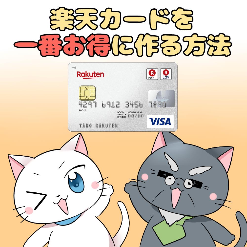 イラスト文字で 『楽天カードを一番お得に作る方法』 と記載し、白猫と博士、楽天カードがあるイラスト