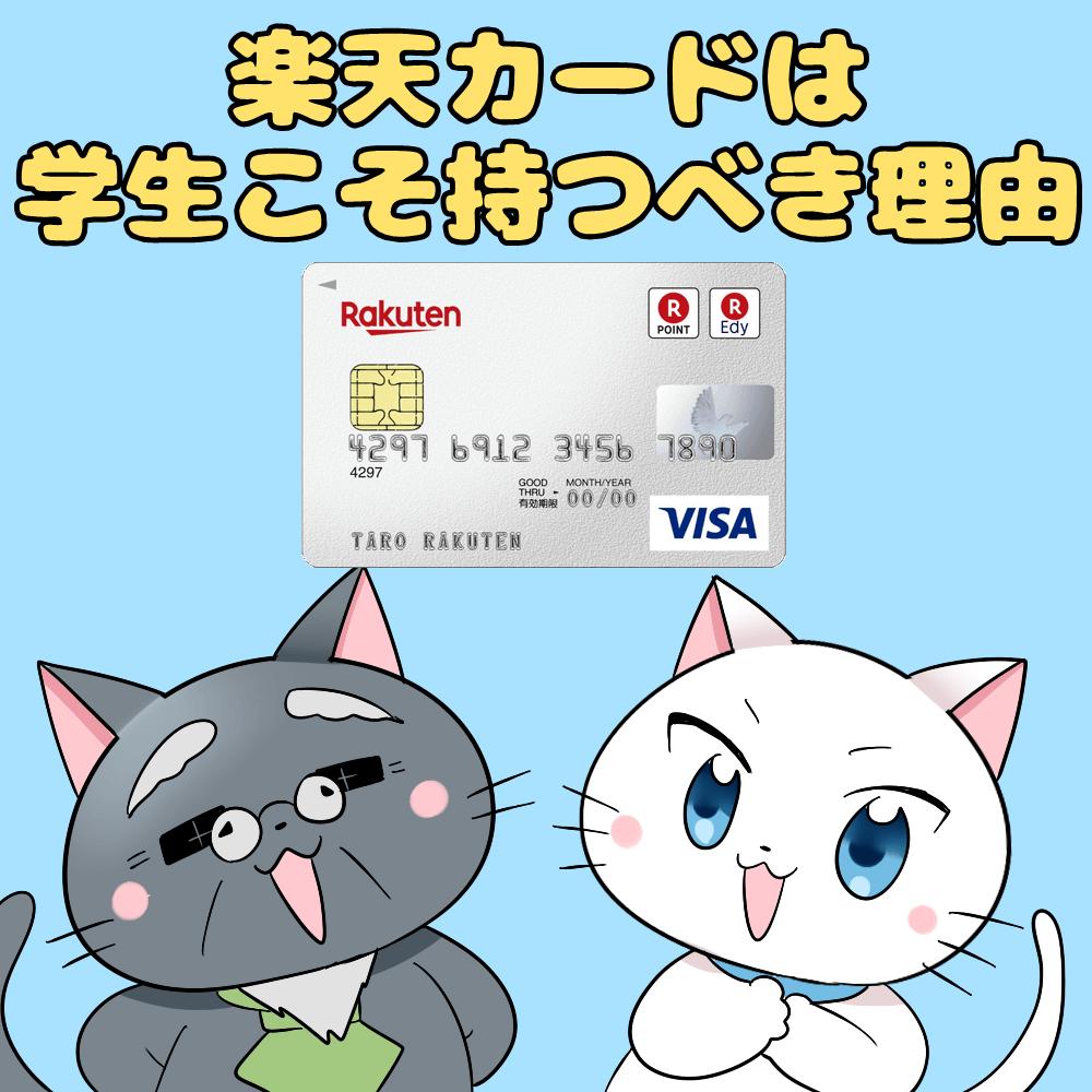 イラスト文字で 『楽天カードは学生こそ持つべき理由』 と記載し、背景に楽天カードと白猫と博士がいるイラスト