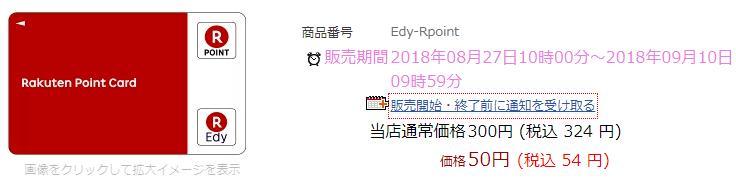 楽天市場での楽天Edyカードが50円で販売