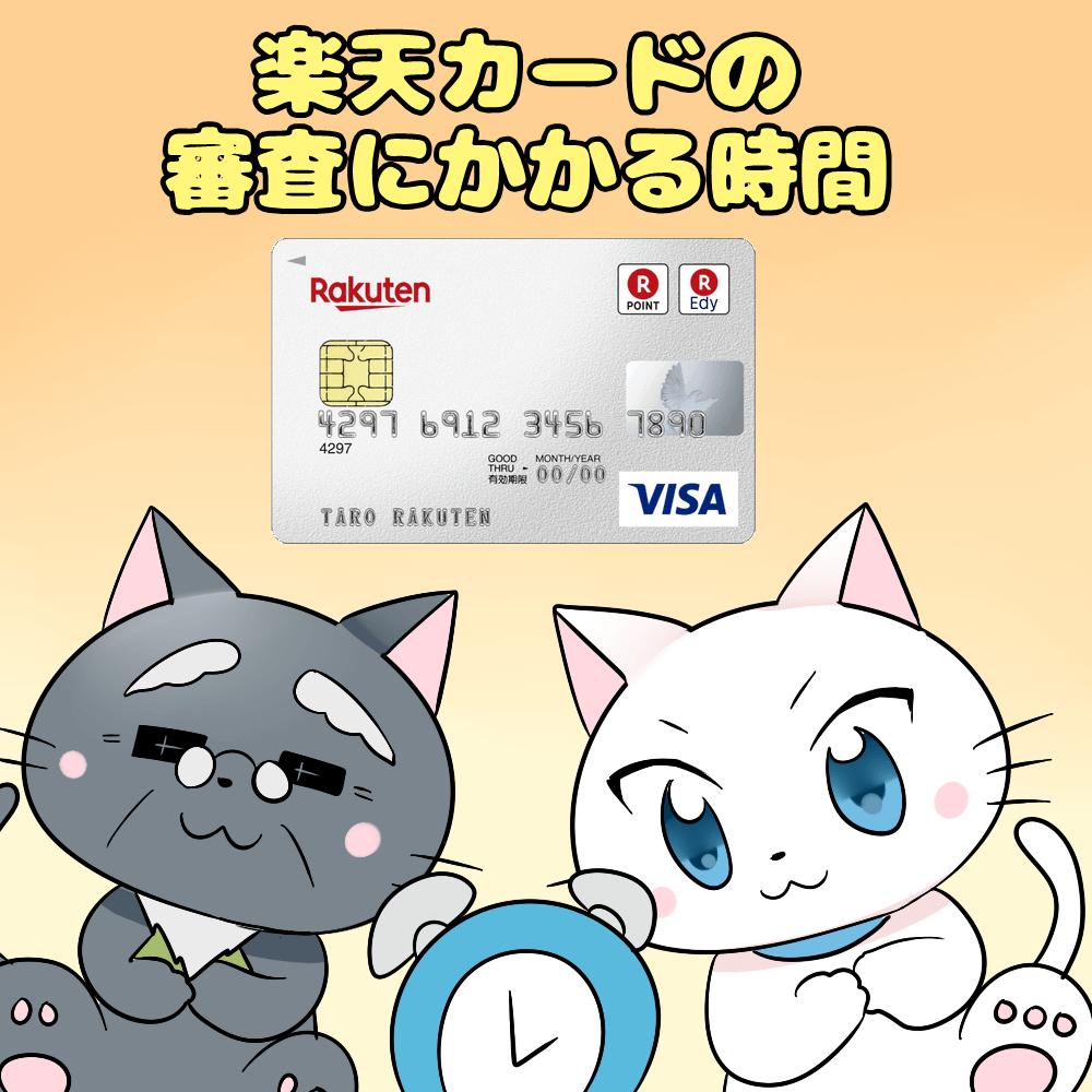 イラスト文字で 『楽天カードの審査にかかる時間』 と記載し、楽天カードと博士と白猫のいるイラスト