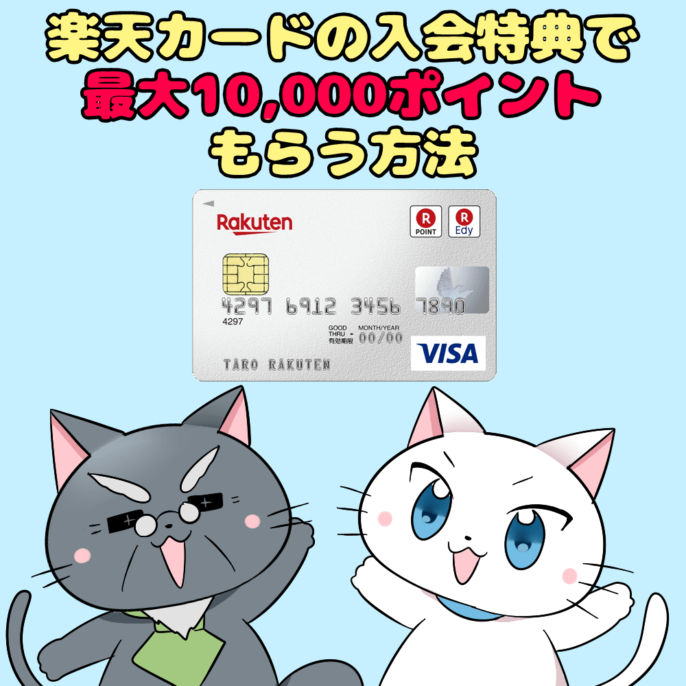 イラスト文字で 「楽天カードの入会特典で最大10,000ポイントもらう方法」 と記載し、下に白猫と博士がいるイラスト(背景に楽天カード)