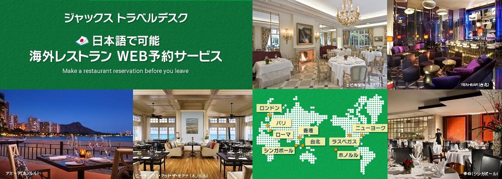 海外レストランWEB予約サービス