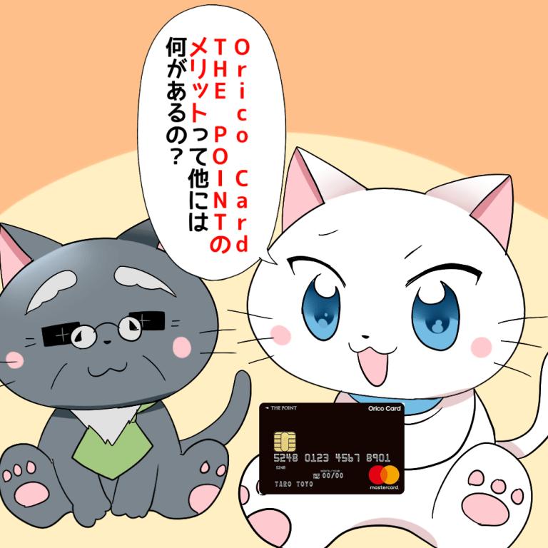 白猫がオリコカードザポイントを持ちながら「オリコカードザポイントのメリットって他には何があるの?」と博士に聞いているイラスト